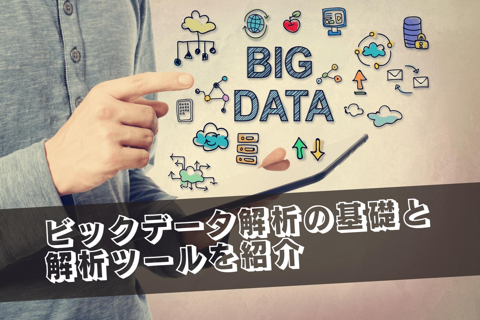 ビックデータ解析の基礎と解析ツールを紹介
