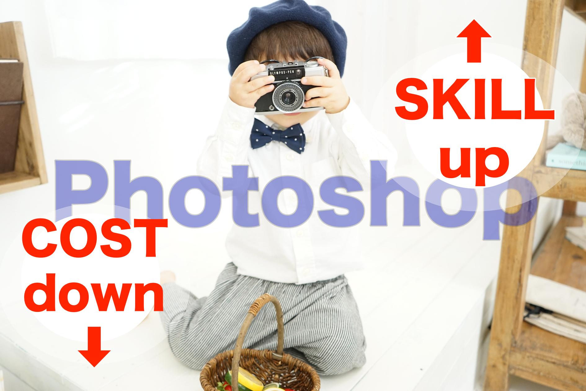 【初心者必見】Photoshopを安価で学べるスクール徹底5選