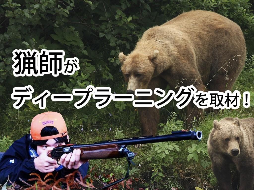 獣害に悩む猟師がディープラーニングを利用したクマ警報システムについて聞いてきた!
