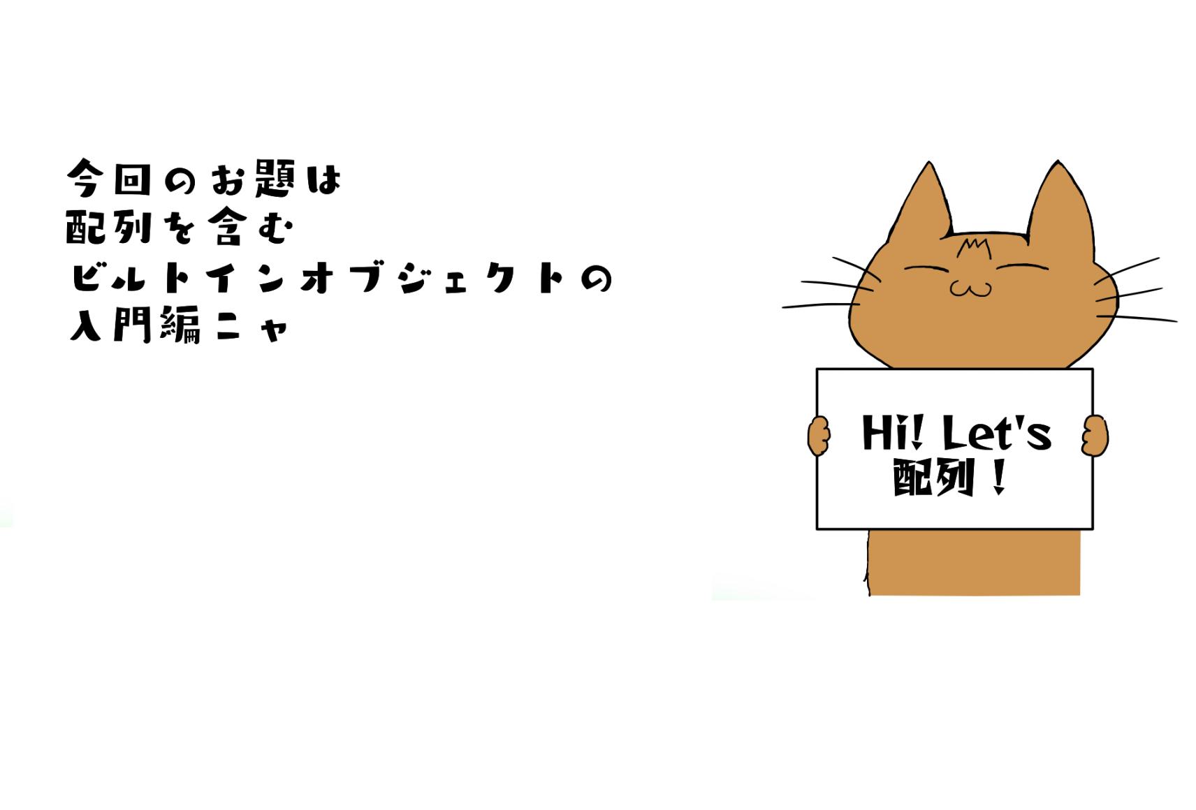 Ne:Code道場~JavaScript 配列とビルトインオブジェクト入門編の巻~