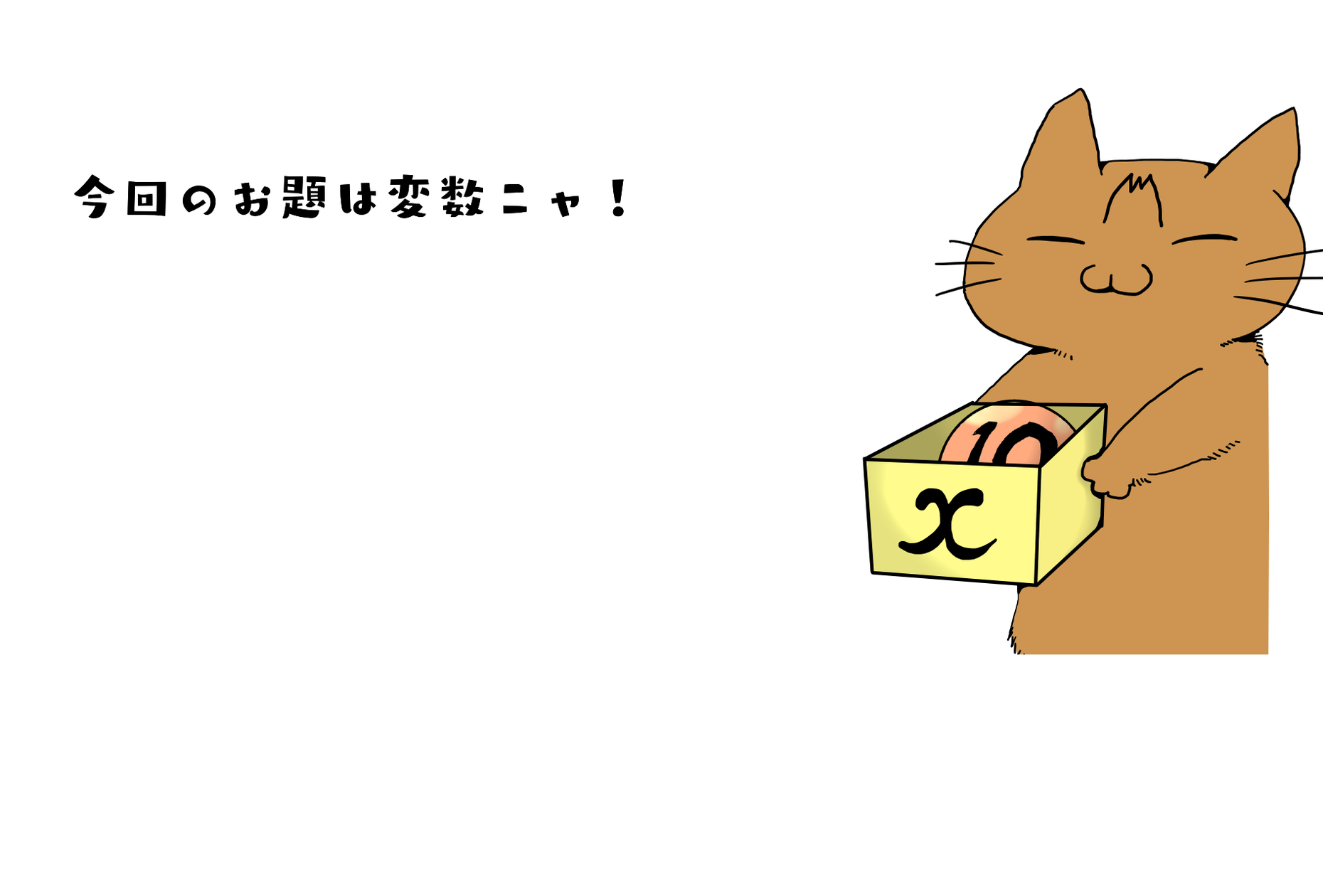 Ne:Code道場~JavaScript 変数の巻~