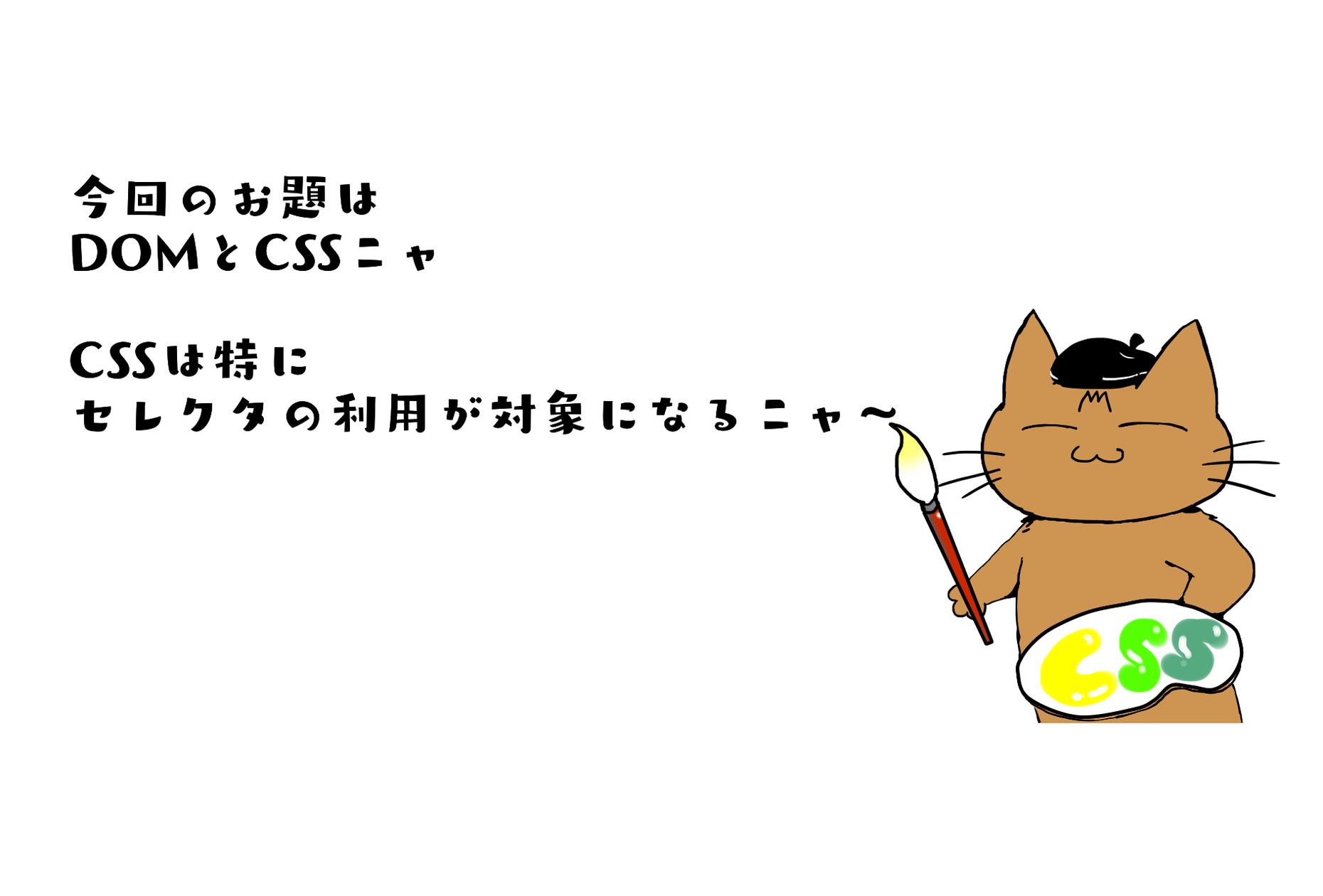 Ne:Code道場~JavaScript DOM②(DOMとCSS)の巻~
