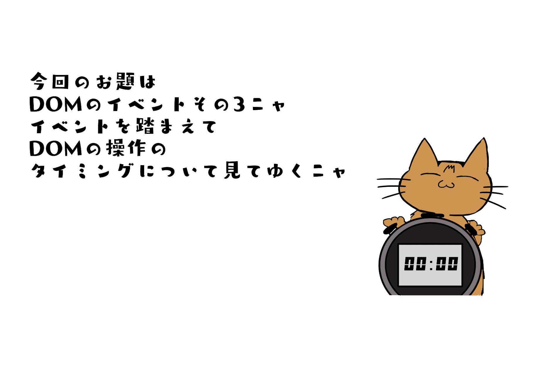 Ne:Code道場~JavaScript DOM⑥(イベント③)の巻~