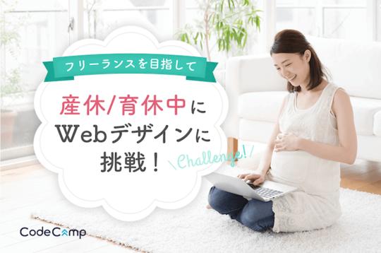 フリーランスを目指して。産休/育休中にWebデザインに挑戦!