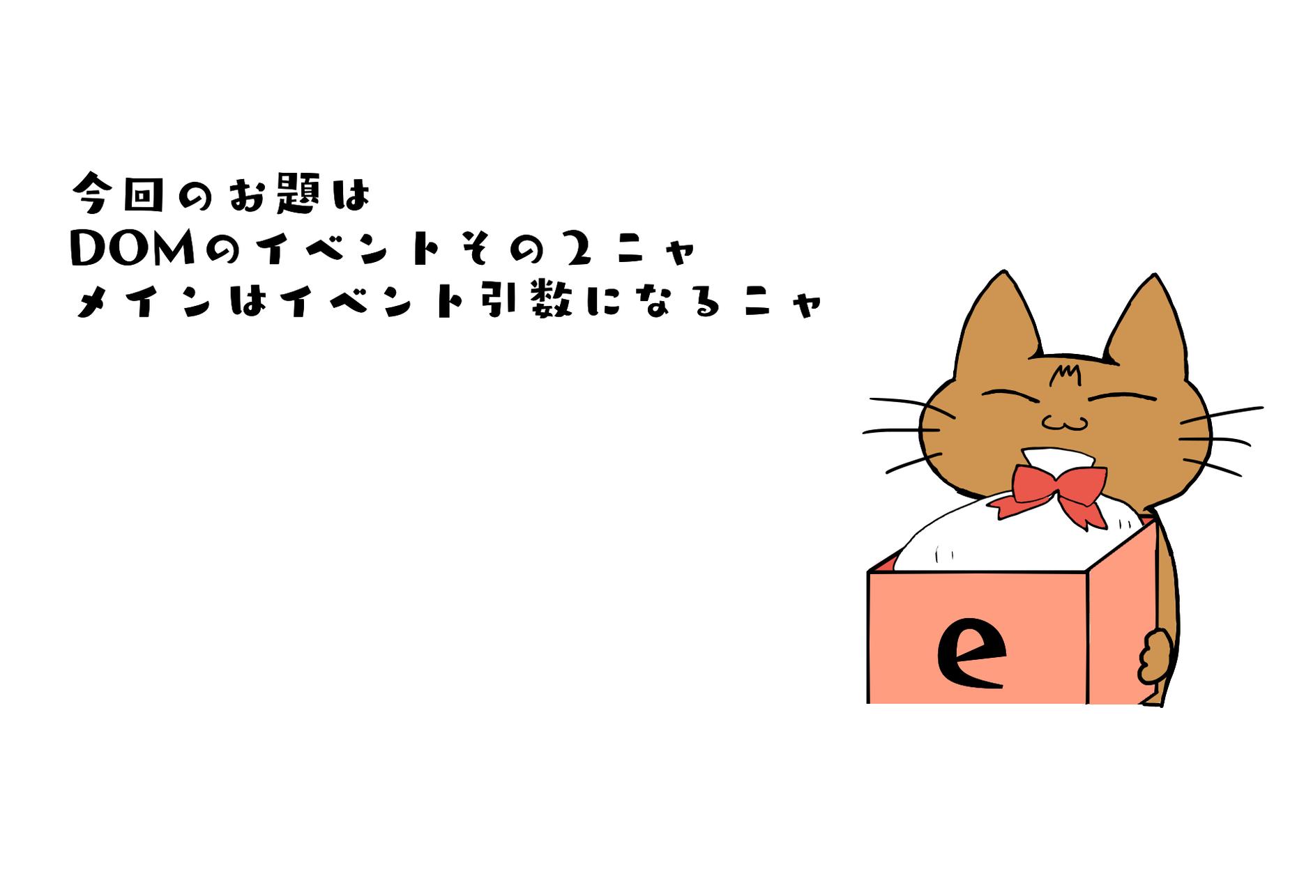 Ne:Code道場~JavaScript DOM⑤(イベント②)の巻~