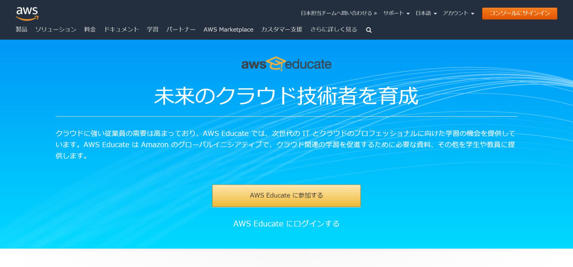 クラウドの学習に最適!AWS Educateを利用したAWS Cloud9の構築!