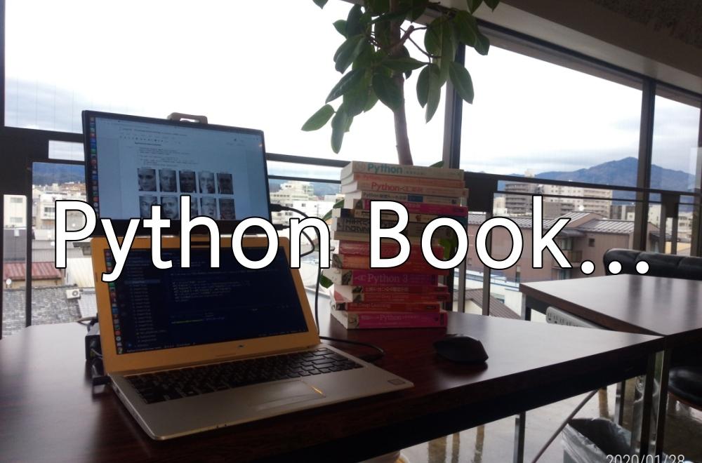 【初心者〜上級者まで】python学習におすすめの本・レベル別3選