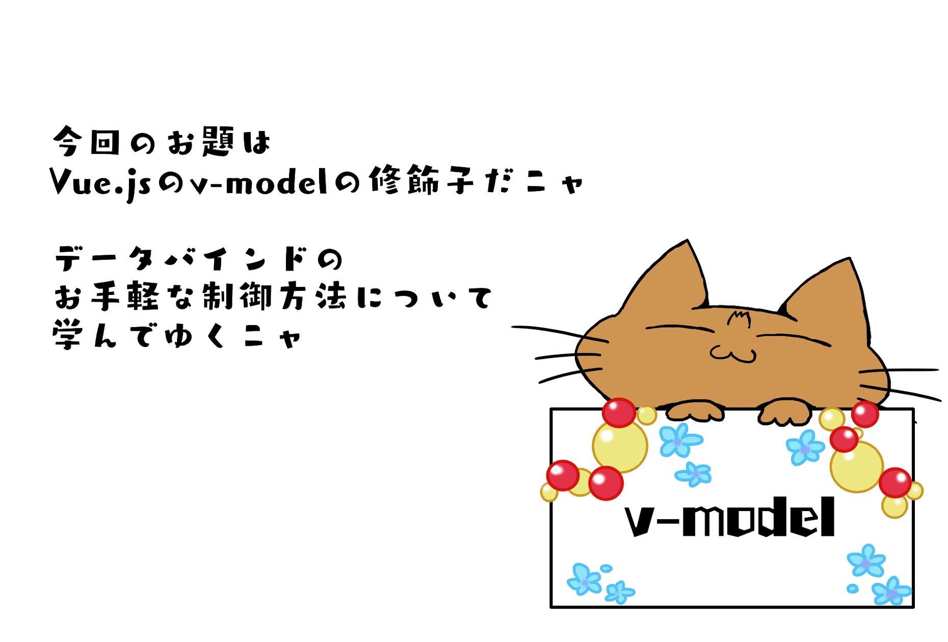Ne:Code道場~Vue.js v-model② v-modelの修飾子巻~