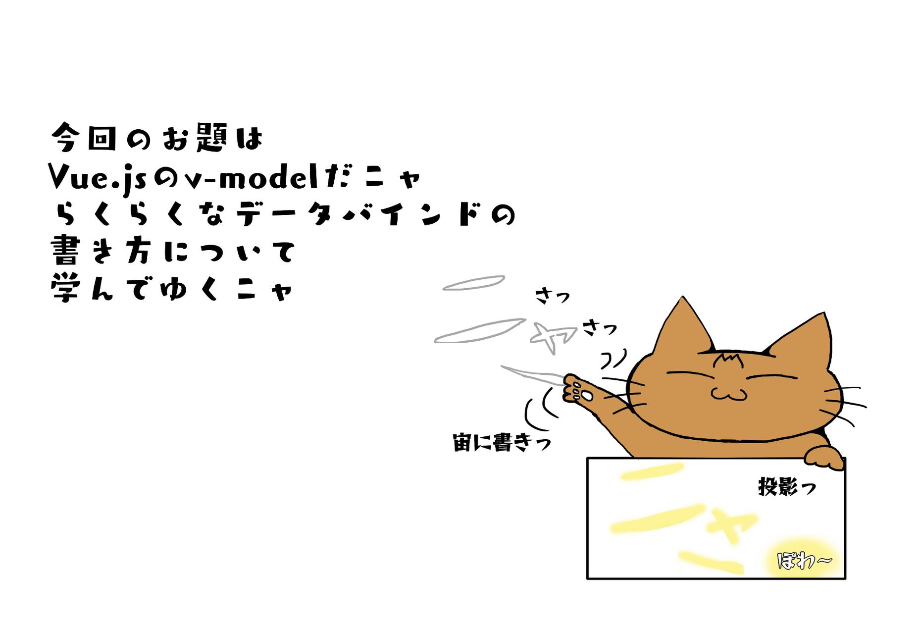 Ne:Code道場~Vue.js v-modelの巻~