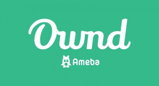 現役エンジニアがAmeba Owndを使って感じたメリット・デメリット