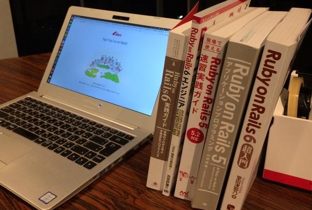 【初心者〜上級者まで】Ruby on Rails学習におすすめの本・レベル別5選