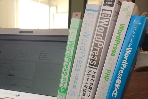 【初心者〜上級者まで】WordPress学習におすすめの本・レベル別5選