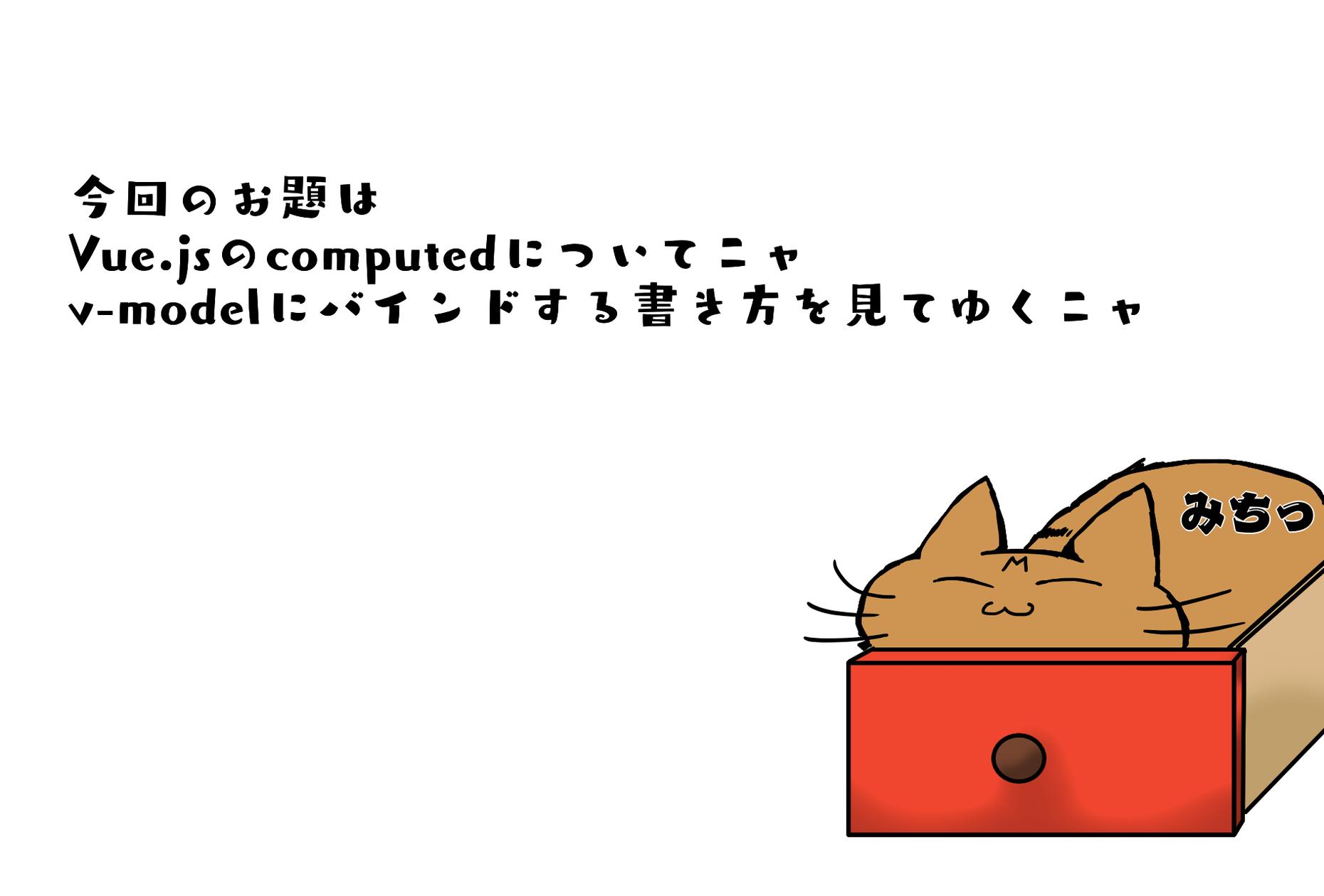 Ne:Code道場~computed②の巻~