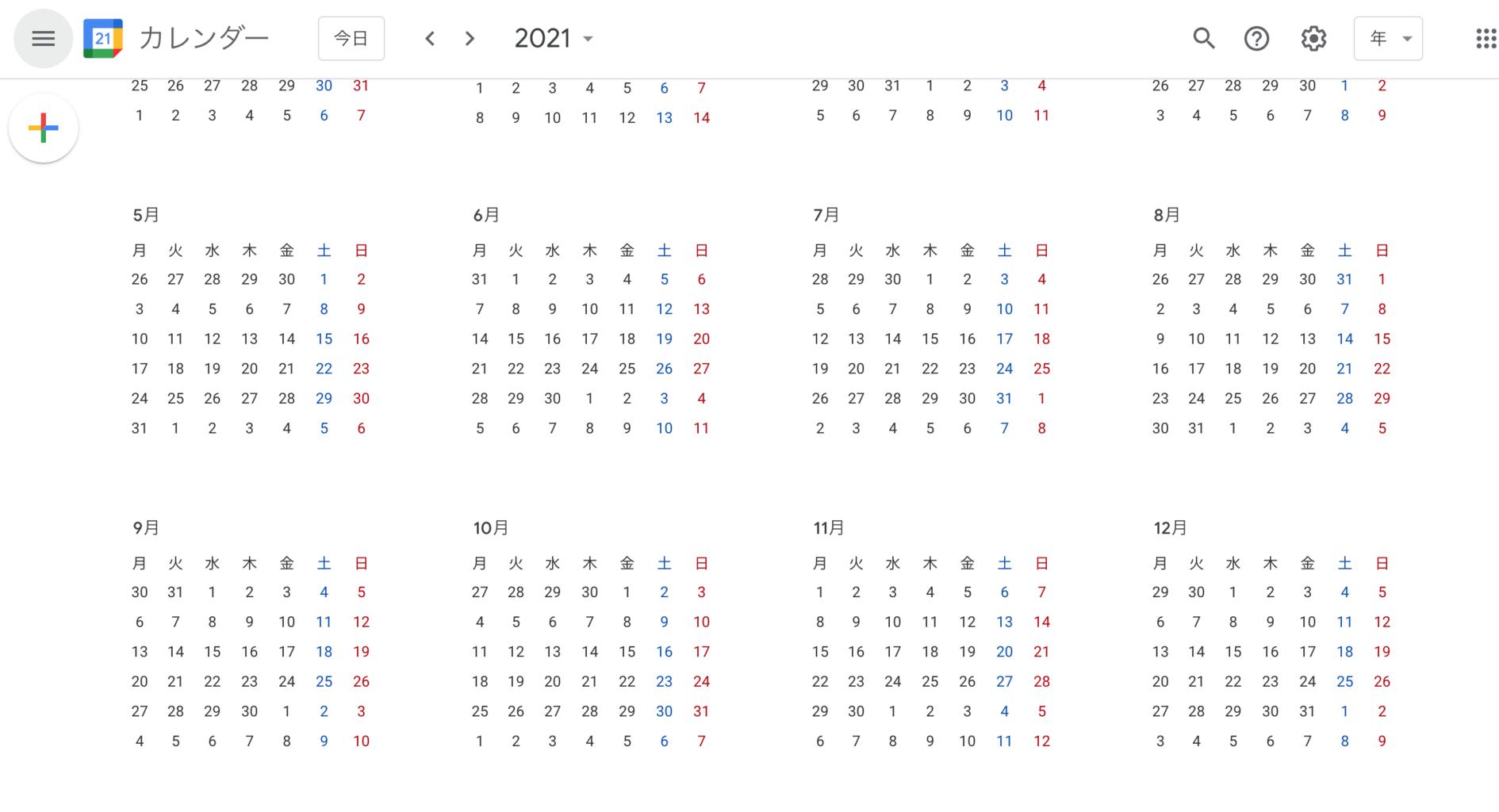 【便利機能】Googleカレンダーをさらに使いやすくする方法とチョイ技6選!