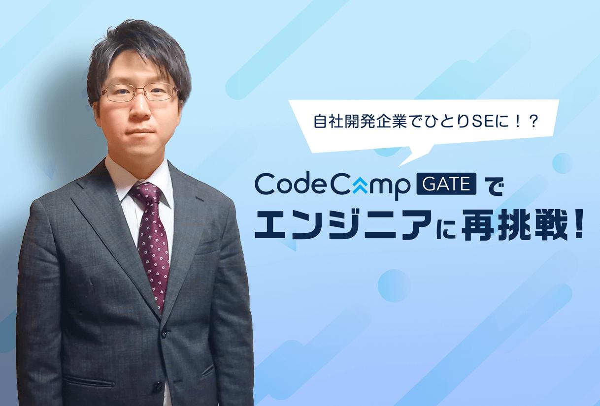 自社開発企業でひとりSEに!?CodeCampGATEで1度諦めたエンジニアに再挑戦!