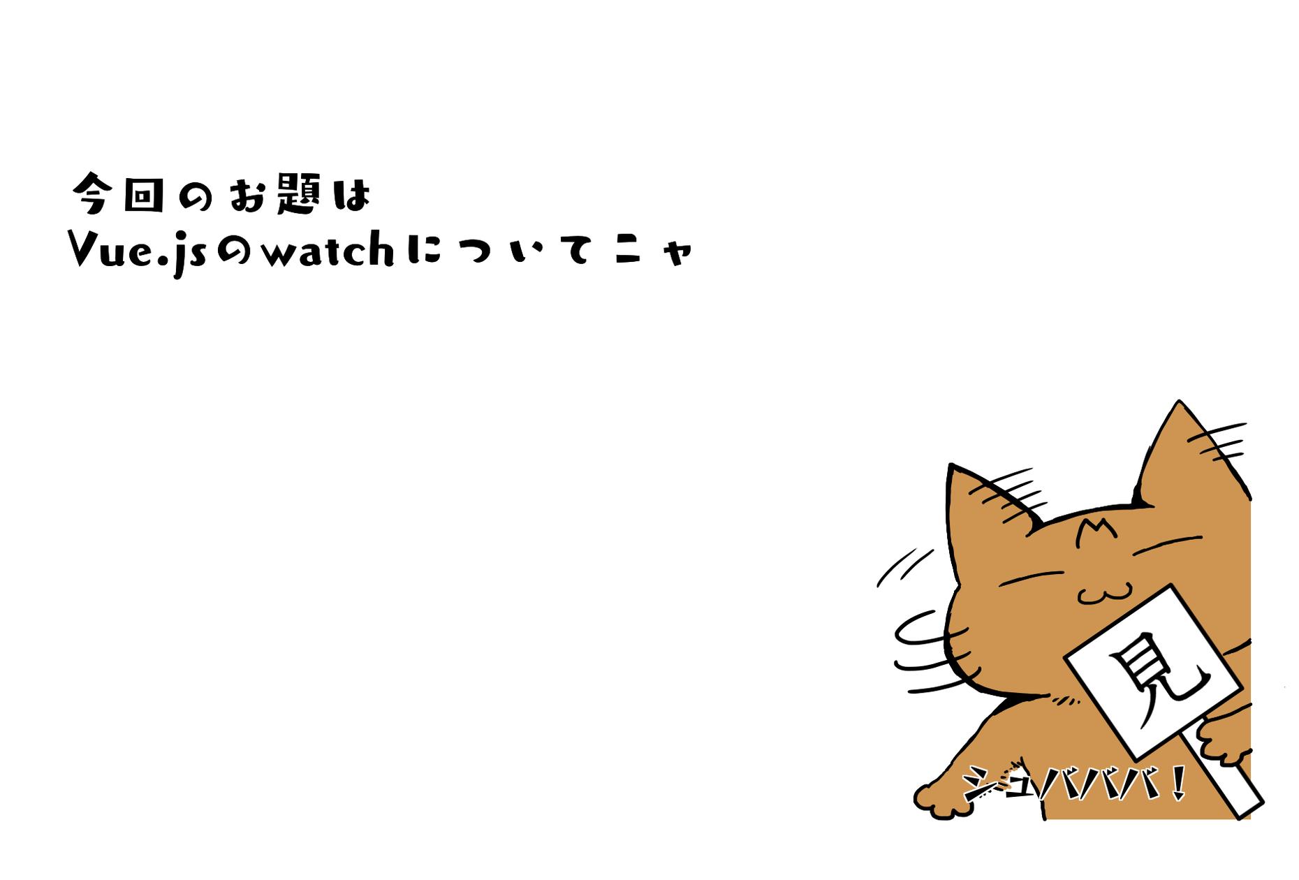 Ne:Code道場~watchの巻~