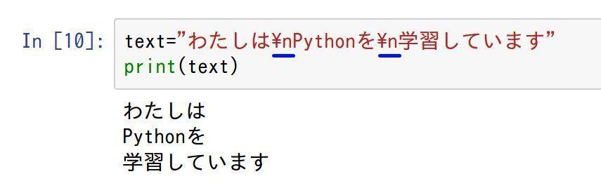 python-string-\n
