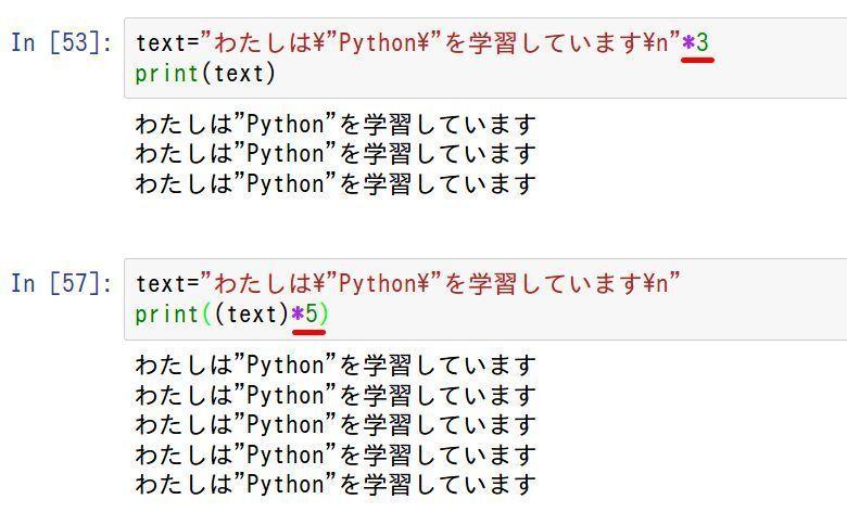 python-string-repeat