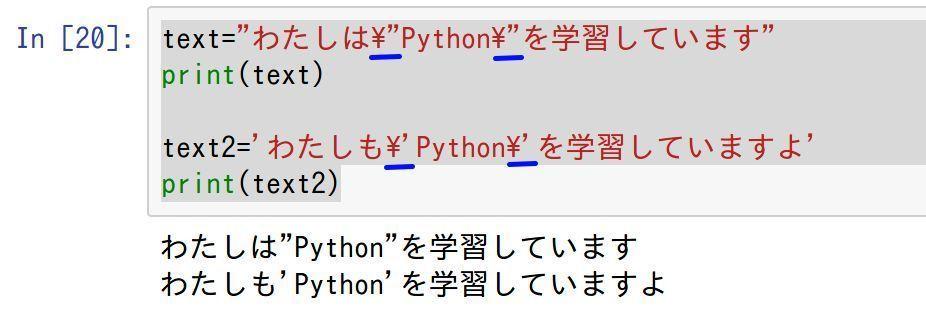python-