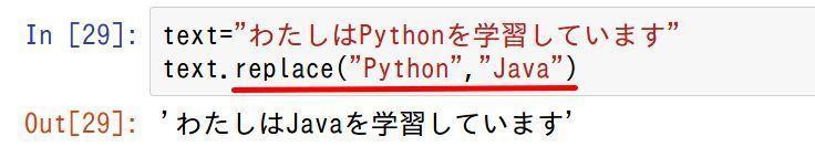 python-replace