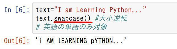 python-swapcase
