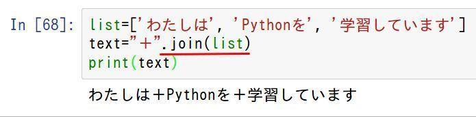 python-join