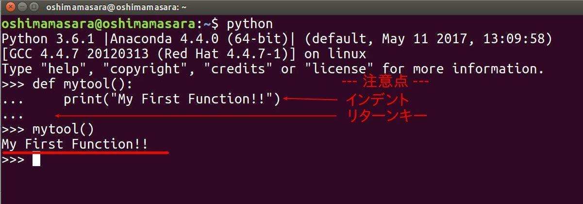 python-function-shell