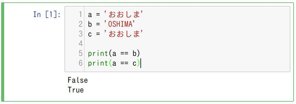 Python入門】文字列比較(等価)...