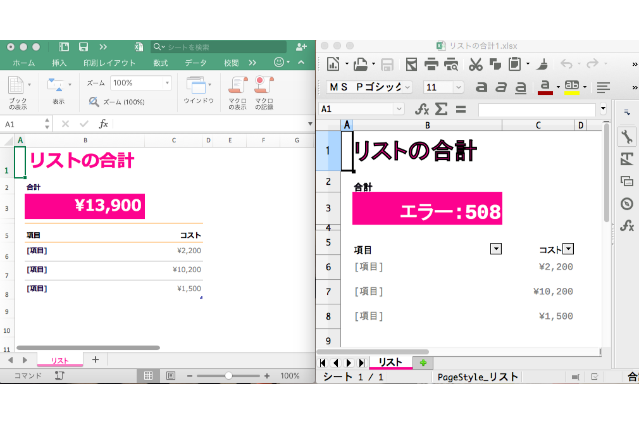 excel_to_libreoffice