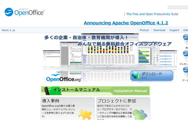 apache_open_office_top