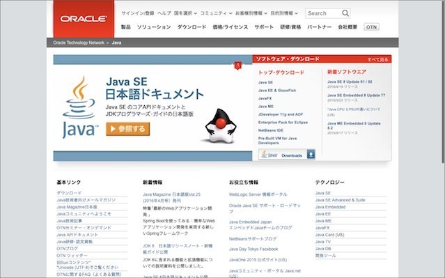 OTN Japan Java Home Page