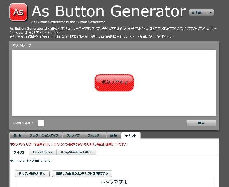 As Button Generator