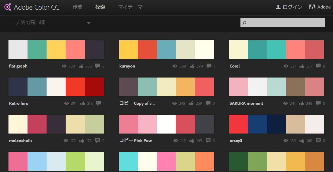 配色-adobe-color