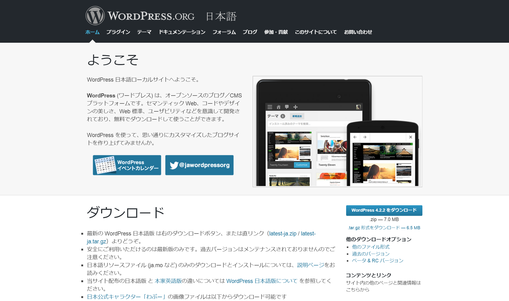 WordPress_top