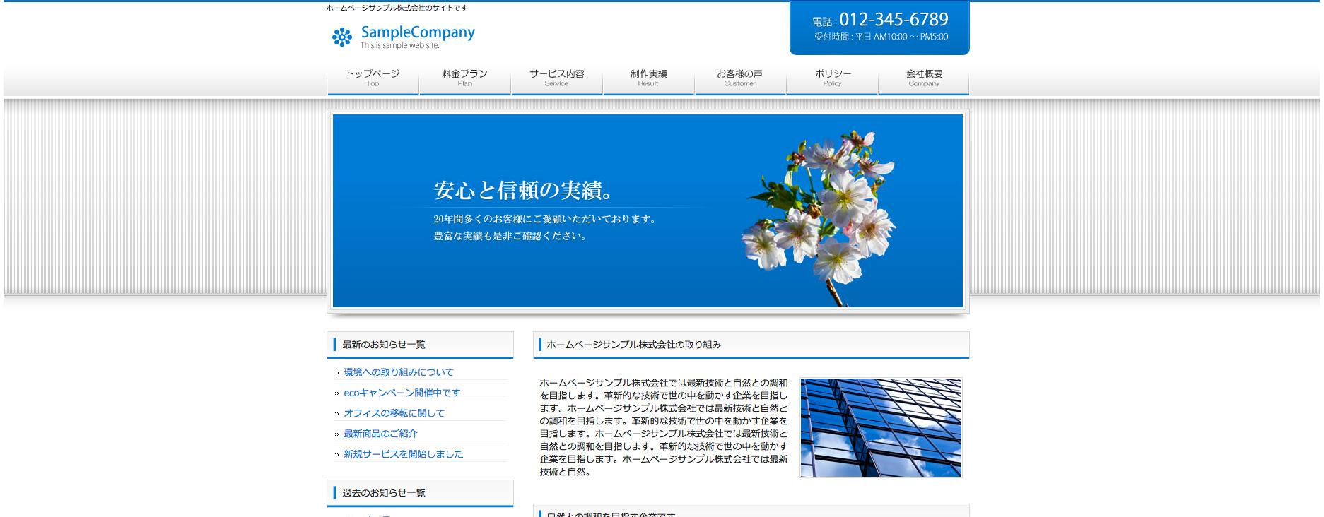 今すぐ使える 機能抜群の無料ホームページテンプレート8選 codecampus