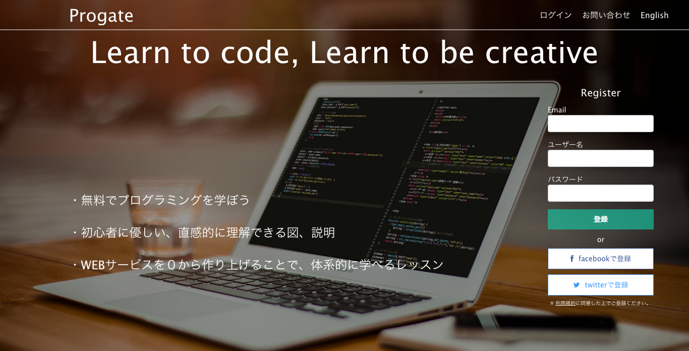 Progate   Learn to Code  Learn to be Creative