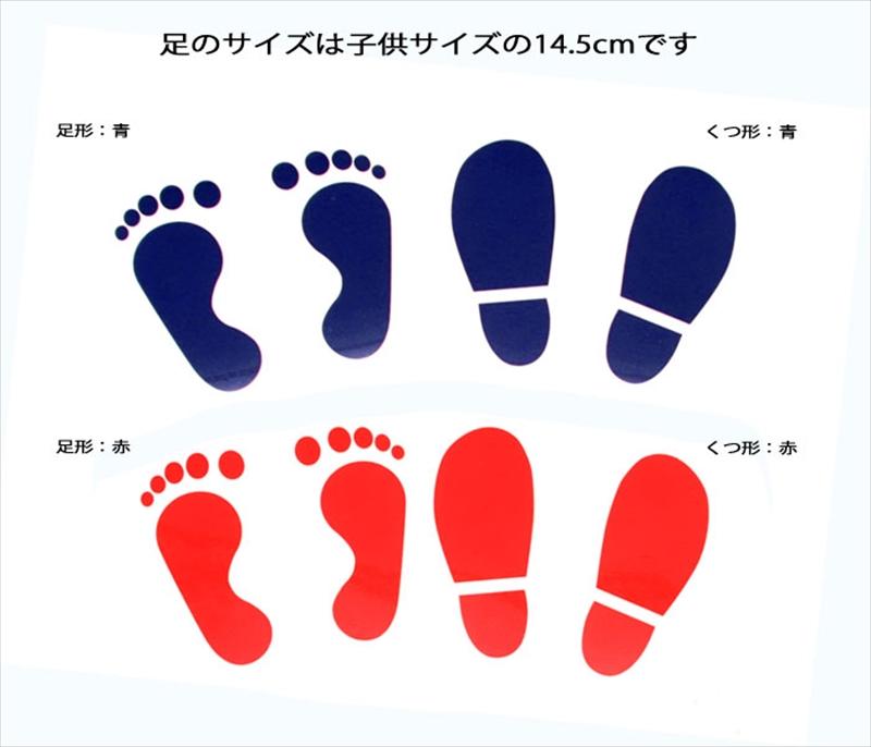 AS-1 足型シール 商品画像