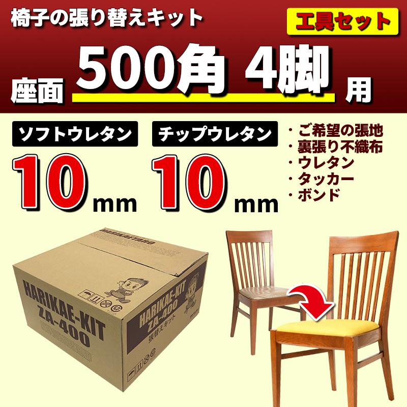 張り替え 面 椅子 座 クラブ・スナックのソファー・椅子張替え|店舗家具