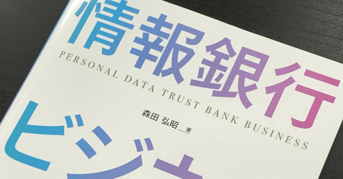 書籍「情報銀行ビジネス参入ガイド」でDataSignが紹介されました
