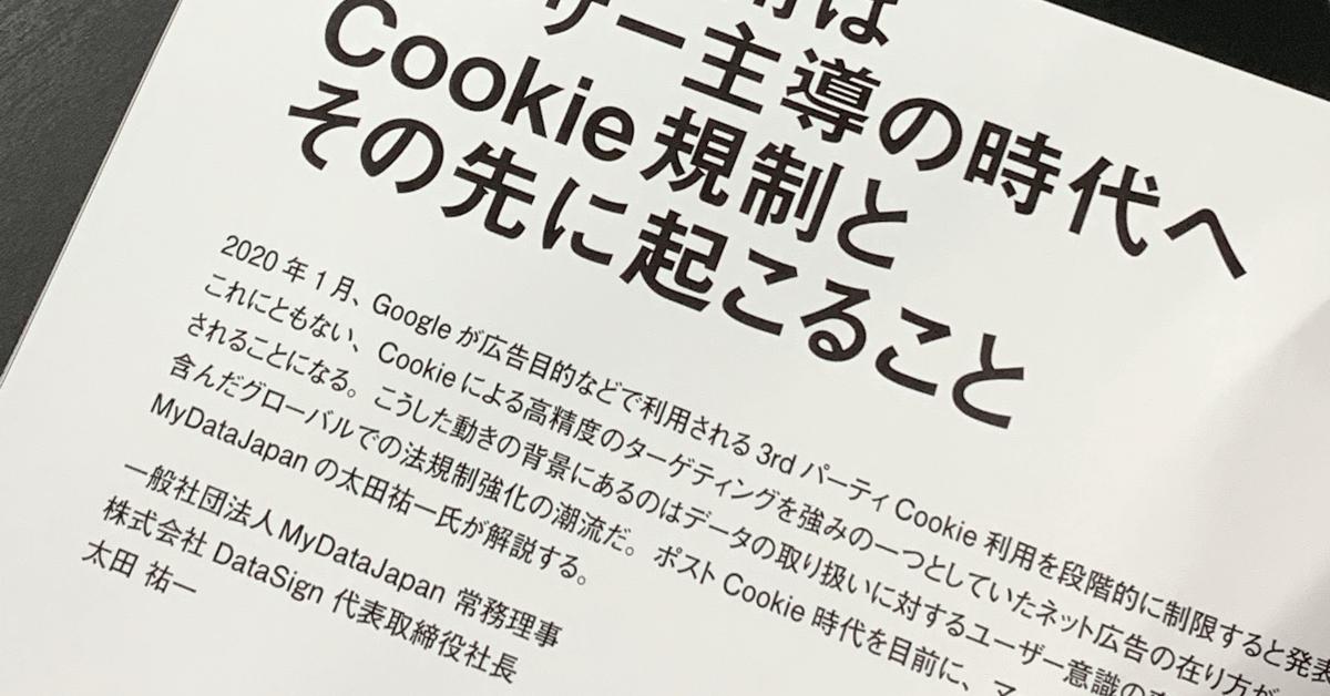 「Markezine Vol.52」の特集に代表の太田が寄稿しました