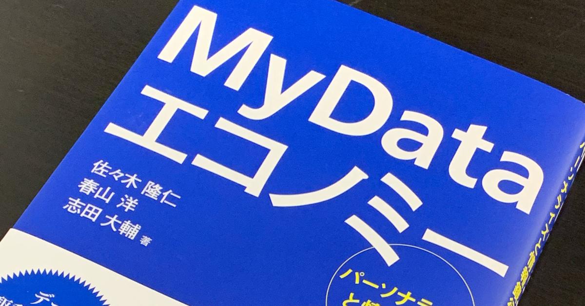 書籍「MyDataエコノミー」でDataSignが紹介されました