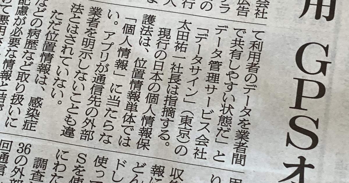 朝日新聞2020年8月2日版