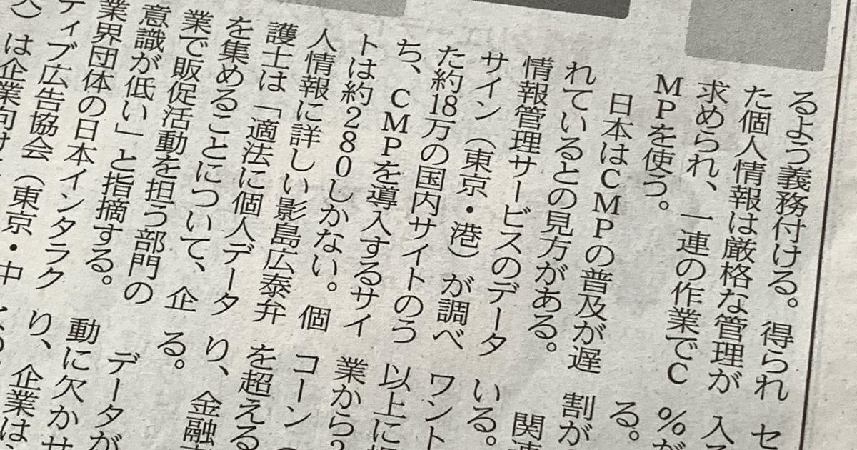 日経新聞2020年8月12日版