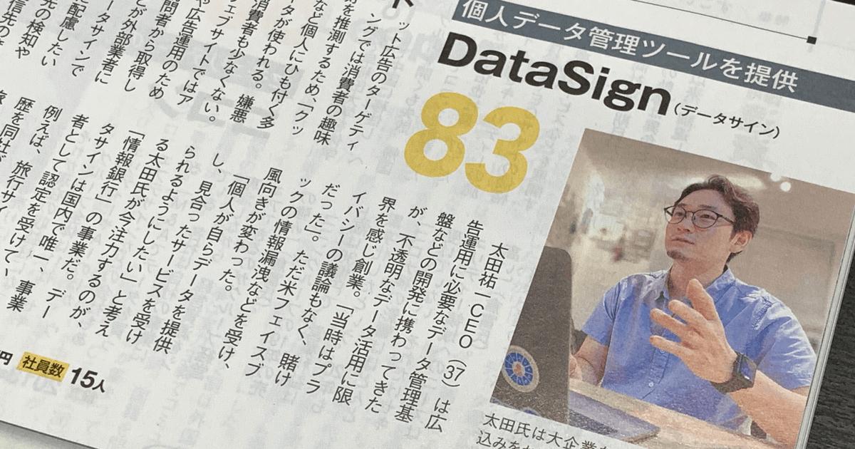 週刊東洋経済2020年8月22日号
