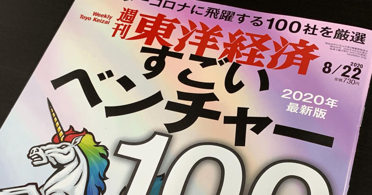「週刊東洋経済」の選出する「すごいベンチャー100」に選ばれました