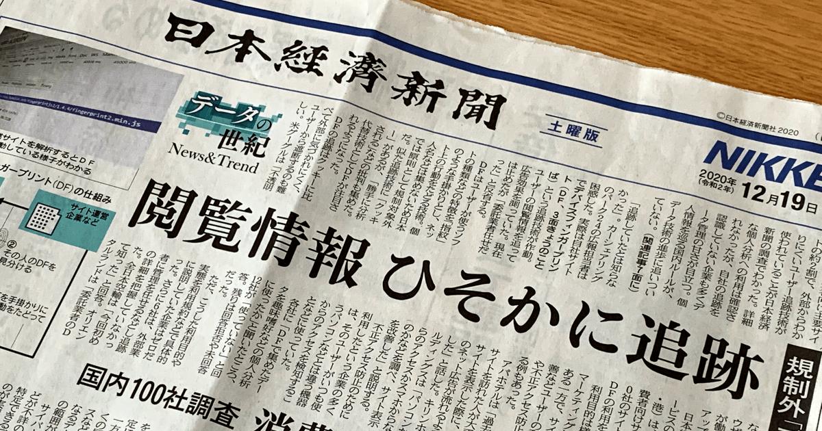 日本経済新聞社との共同調査の結果が、日経新聞に掲載されました