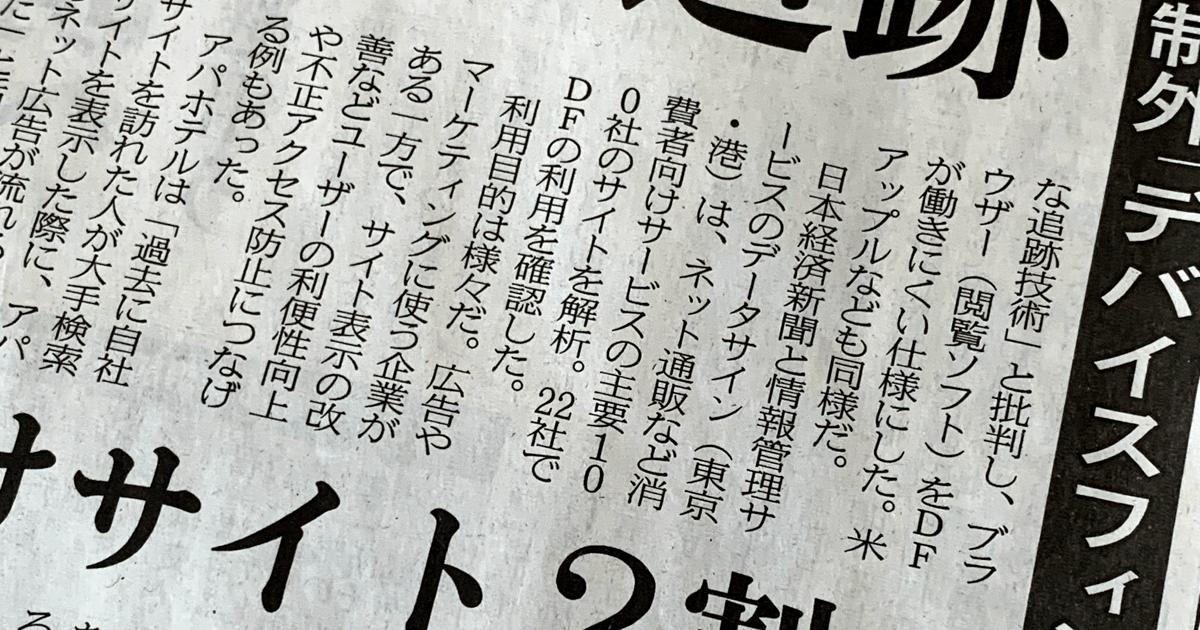 日経新聞2020年12月19日