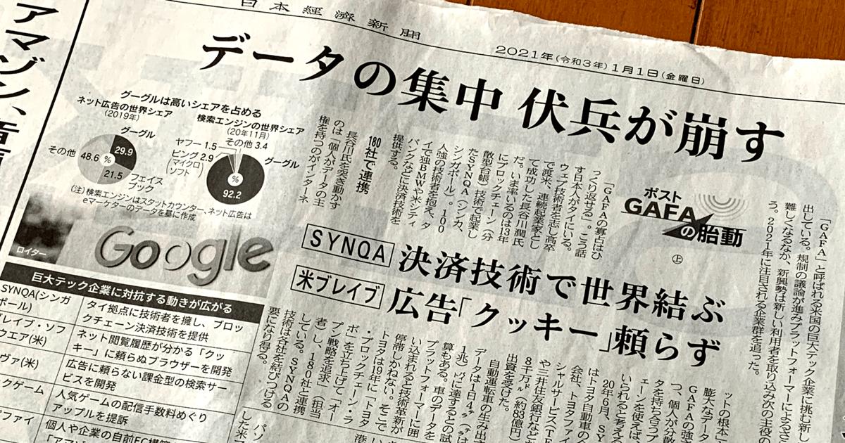 「日経新聞 元旦版」でDataSign代表 太田のコメントが引用されました