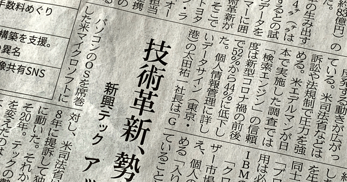 日経新聞2021年1月1日