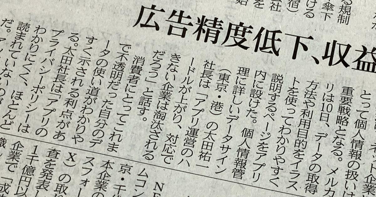 日経新聞2020年12月15日